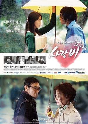 Love Rain 2012 (South Korea)