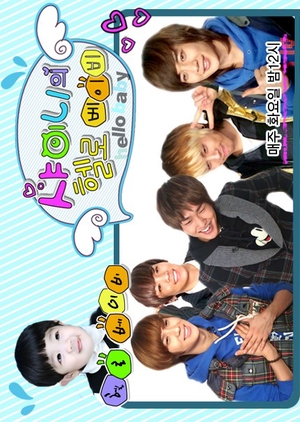 SHINee Hello Baby 2010 (South Korea)