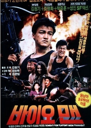 The Bioman 1989 (South Korea)