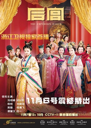 The Emperor's Harem 2011 (China)