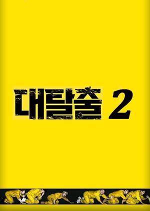 The Great Escape: Season 2 2019 (South Korea)