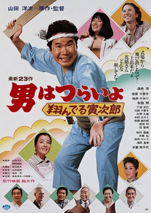 Tora-san 23: The Matchmaker 1979 (Japan)