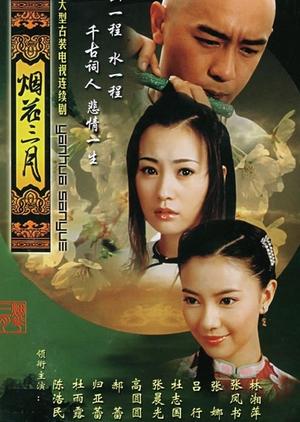 Yan Hua San Yue 2005 (China)