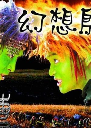 Chuan Qi Huan Xiang Yin Shang 2006 (China)