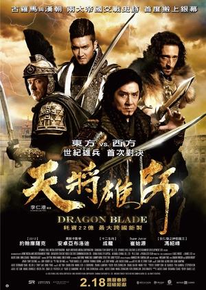 Dragon Blade 2015 (China)