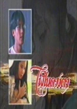 Fai Nai Duang Ta 1993 (Thailand)