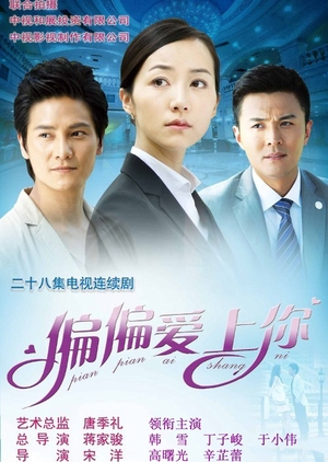 Fall In Love With You 2012 (China)