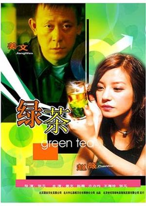 Green Tea 2003 (China)