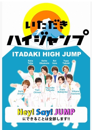 Itadaki High JUMP 2015 (Japan)