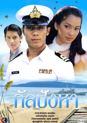 Kul Pung Ha 1998 (Thailand)
