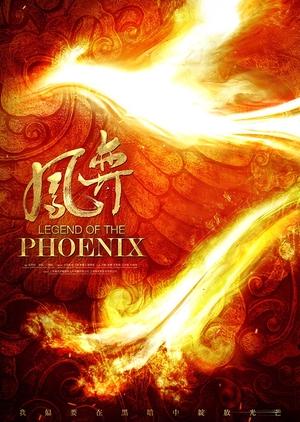 Legend of the Phoenix 2019 (China)
