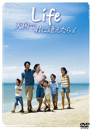 Life: Tears in Heaven 2007 (Japan)
