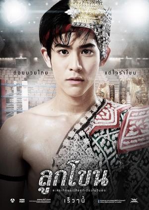 Look Khon 2010 (Thailand)