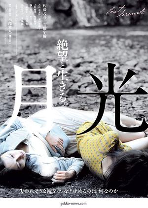 Lost Seranade 2016 (Japan)