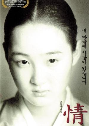 My Heart 2000 (South Korea)