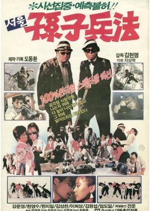 Seoul Sunzi Strategy 1986 (South Korea)