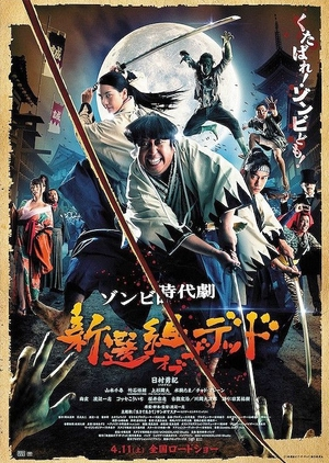 Shinsengumi of the Dead 2015 (Japan)