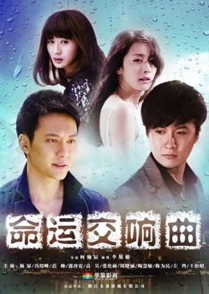 Symphony of Fate 2011 (China)