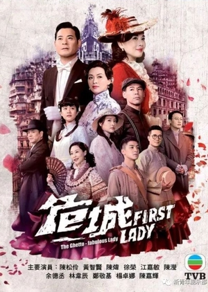 The Ghetto-Fabulous Lady 2019 (Hong Kong)