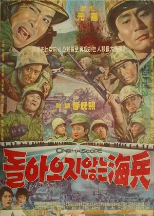 The Marines Who Never Returned 1963 (South Korea)