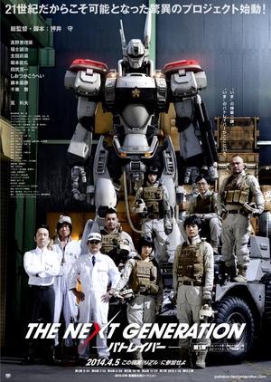 The Next Generation -PATLABOR- 2014 (Japan)