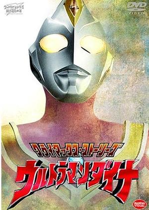 Ultraman Dyna 1997 (Japan)