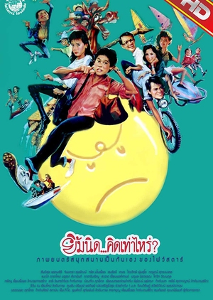 Yim Nid Kid Thoa Rai 1989 (Thailand)