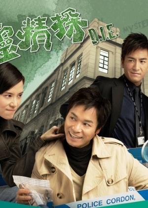 D.I.E. 2008 (Hong Kong)