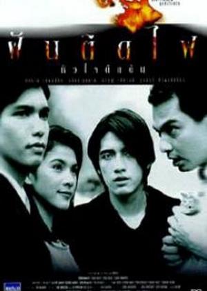 Dreamers 1997 (Thailand)