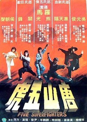 Five Superfighters 1978 (Hong Kong)