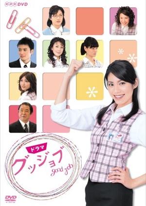 Good Job 2007 (Japan)