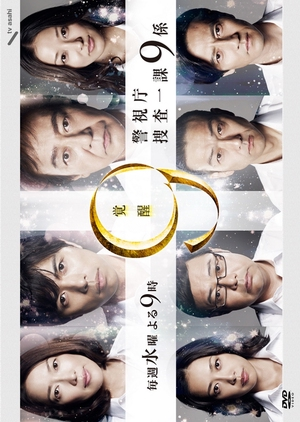 Keishichou Sousa Ikka 9-Gakari Season 7 2012 (Japan)