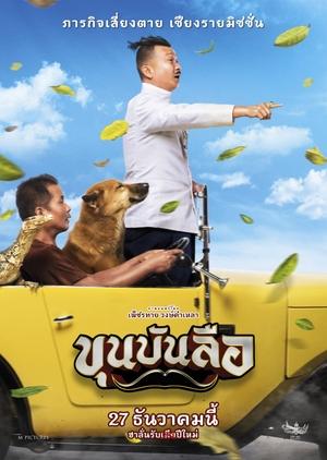 Khun Bun Lue 2018 (Thailand)