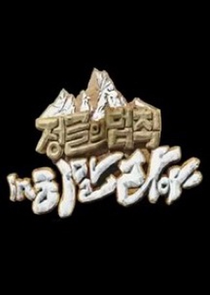 Law of the Jungle in Himalayas 2013 (South Korea)
