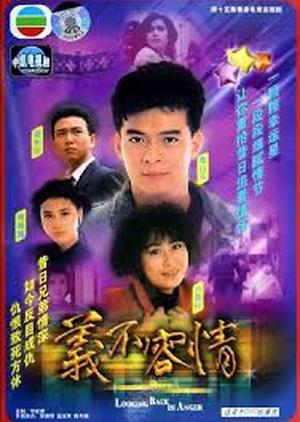 Looking Back in Anger 1989 (Hong Kong)