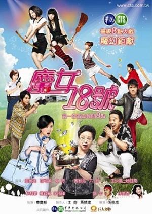 Magic 18 2009 (Taiwan)