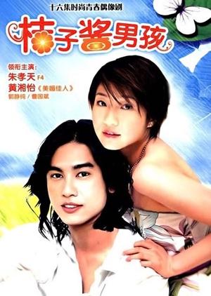 Marmalade Boy 2001 (Taiwan)
