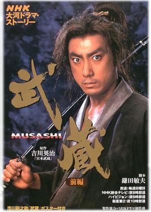 Musashi 2003 (Japan)