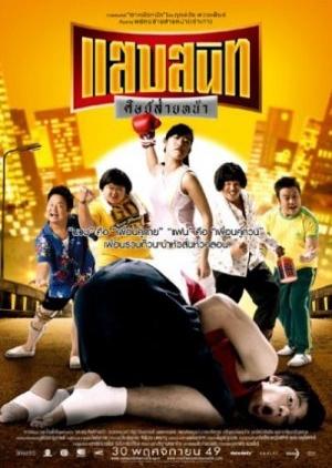 Noodle Boxer 2006 (Thailand)