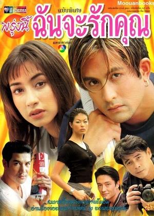 Proong Nee Chun Ja Rak Khun 1999 (Thailand)