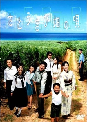 Satokibi Batake no Uta 2003 (Japan)