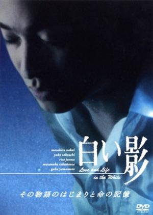 Shiroi Kage: Sono Monogatari no Hajimari to Inochi no Kioku 2003 (Japan)