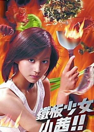 Teppan Shoujo Akane!! 2006 (Japan)