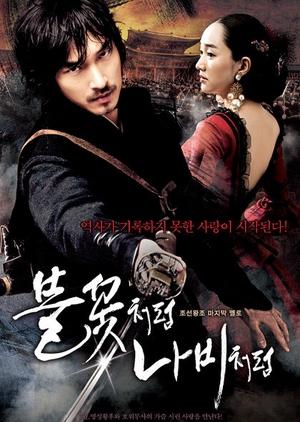 The Sword With No Name 2009 (South Korea)
