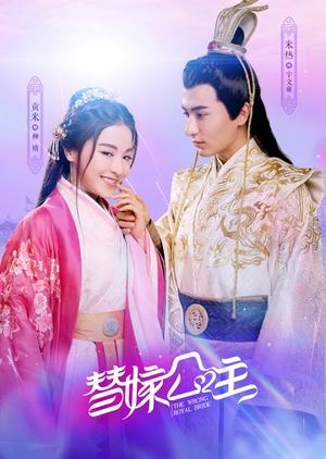 The Wrong Royal Bride 2019 (China)