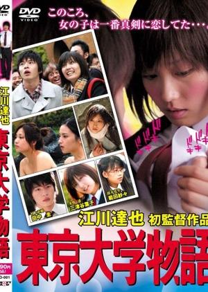 Tokyo University Story 2006 (Japan)