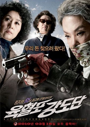 Twilight Gangsters 2010 (South Korea)