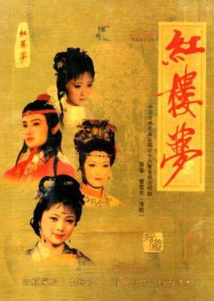 A Dream of Red Mansions 1987 (China)