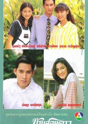 Baan Soi Dao 1996 (Thailand)