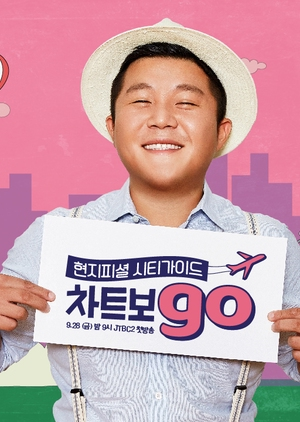 Chart & Go 2018 (South Korea)